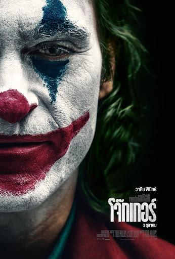 กับ Joker 2020 และหนังเรื่องให้ทั่งความกดดัน หดหู่ รุนแรง และไม่มีความบันเทิงในเรื่องราวแม้แต่น้อย