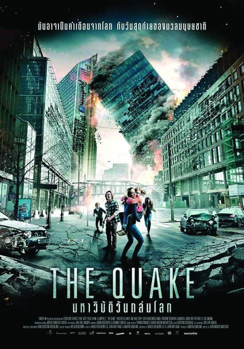 The Quake มหาวิบัติวันถล่มโลก