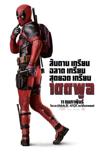 Deadpool ซุปเปอร์ ไม่ฮีโร่