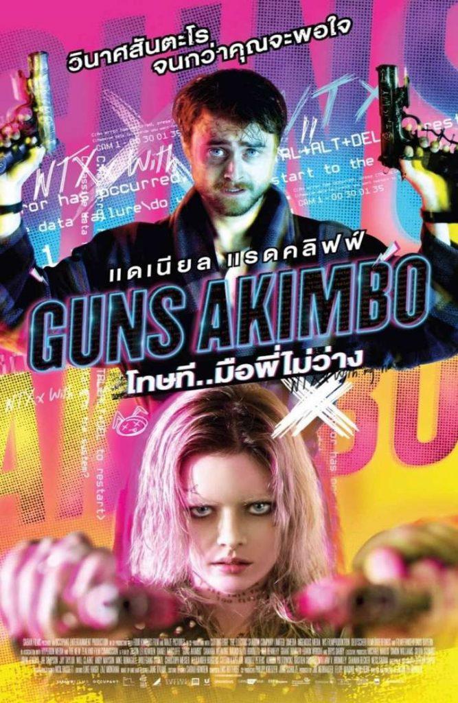 Guns Akimbo โทษที มือพี่ไม่ว่าง