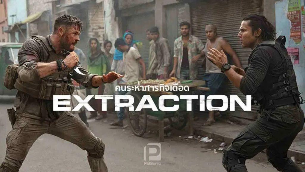 Extraction คนระห่ำภารกิจเดือด